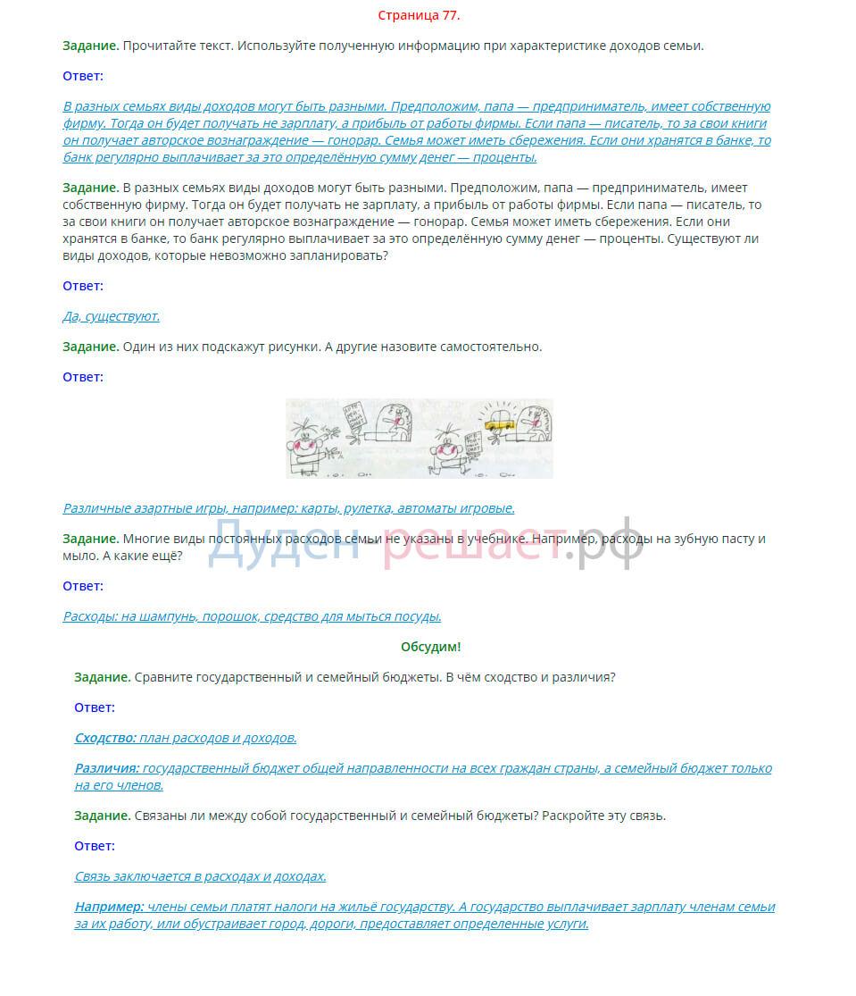 Окружающий мир 3 класс Плешаков 2 часть страница 77